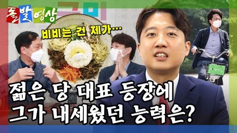[돌발영상] 비빔밥은 '공존'하게 경쟁은 '공정'하게