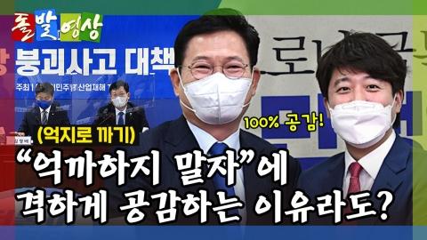 [돌발영상] 청년 공감