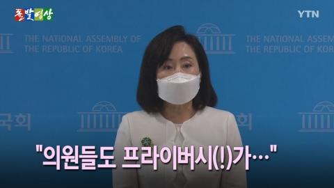 [돌발영상] 사생활 침해는 거부