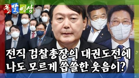 [돌발영상] 도리도리