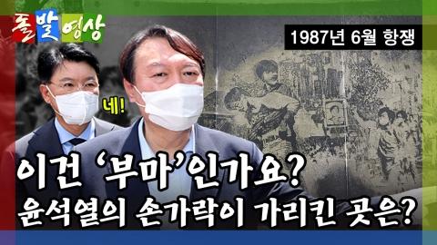 [돌발영상] 1987년