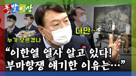 [돌발영상] 해명