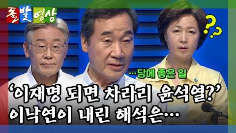 [돌발영상] 동문서답