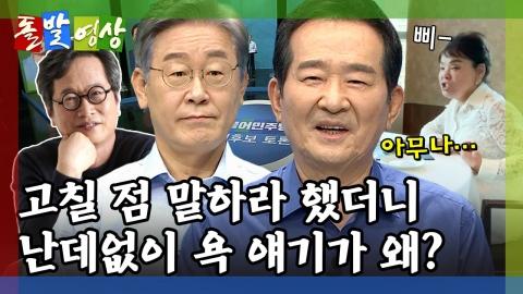 [돌발영상] 욕 배운 소감