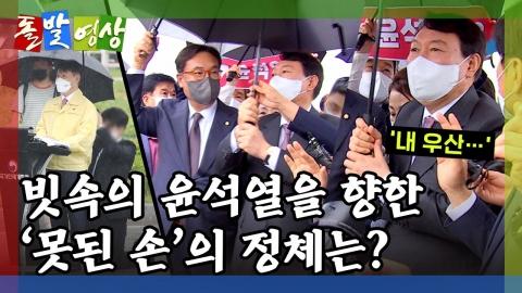 [돌발영상] 우산을 흔드는 손