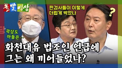 [돌발영상] 아들과 몸통