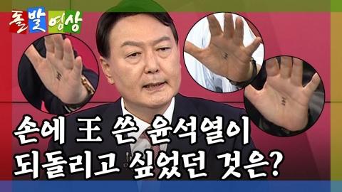 [돌발영상] 내 손안의 왕(王)