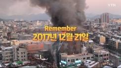 [뉴스&사람들] 2018년 12월 21일