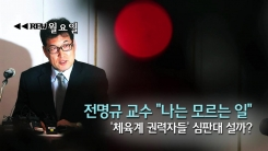 [영상] 'REW월화수목금'