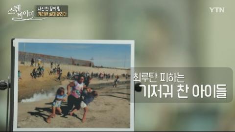 [스탠바이미] '캐러밴 모녀' 포착 - 김경훈(로이터) 기자