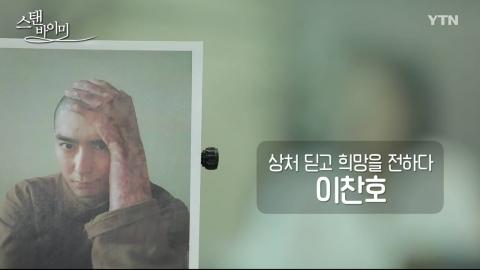 [스탠바이미] '불꽃 희망을 꿈꾸다' K-9 자주포 폭발 피해자 '이찬호'