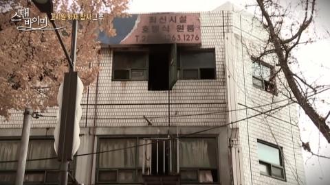 [스탠바이미] 국일고시원 화재 그 후…생존자 인터뷰