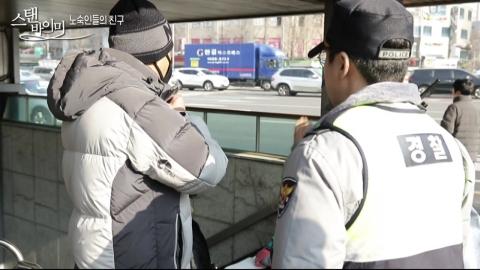 [스탠바이미] 노숙인의 친구, 서울역파출소 한진국 경위
