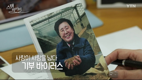 [스탠바이미] 사랑이 사랑을 낳다 - '기부자들' 김동복&임경순