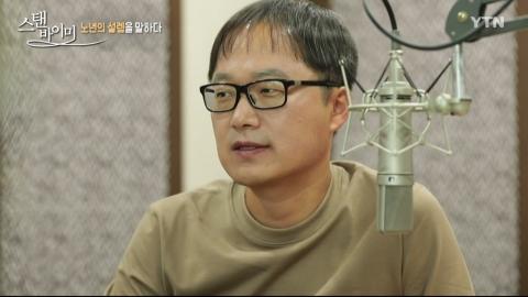 [스탠바이미] 노년의 설렘을 말하다 - 영화 '칠곡 가시나들' 김재환 감독