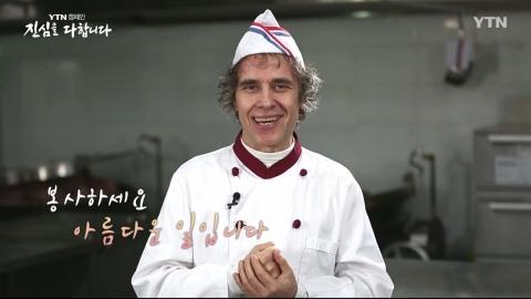 YTN 캠페인, 진심을 다합니다 [김하종 / 신부]