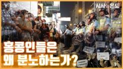 [시사의 온도_2회] 홍콩인들은 왜 분노하는가?