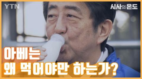 [시사의 온도_3회] '위험한 이웃' 일본 방사능 공포