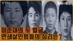 [시사의 온도_6회] 이춘재와 연쇄살인범들, 평범한 얼굴 뒤에 숨겨진 잔혹함