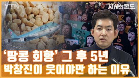 [시사의 온도_10회] '땅콩 회항' 그 후 5년, 박창진이 웃어야만 하는 이유