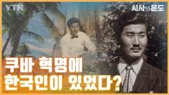 [시사의 온도_11회] 쿠바 혁명 속 한국인…헤로니모의 격정 어린 삶
