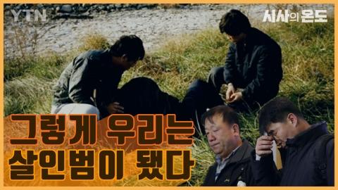 [시사의 온도_17회] 21년 억울한 옥살이…낙동강 살인 사건 30년 만에 재심