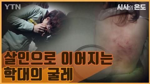 [시사의 온도_19회] 찬물 학대 사건으로 본 아동 재학대…친권의 덫에 걸린 아이들