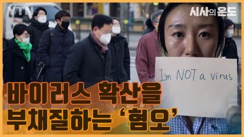 [시사의 온도_20회] 코로나19의 가장 큰 적, '혐오'와 '가짜뉴스'