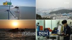 [뉴스캠핑] 2회 경기도 안산시