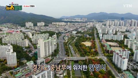 [뉴스캠핑] 4회 경기도 안양시