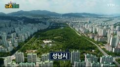 [뉴스캠핑] 5회 경기도 성남시