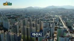 [뉴스캠핑] 6회 충청남도 아산시