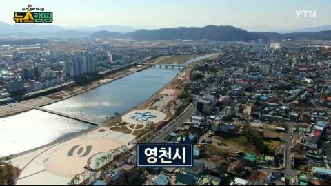 [뉴스캠핑] 7회 경상북도 영천시