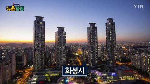 [뉴스캠핑] 8회 경기도 화성시