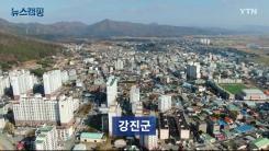 [뉴스캠핑] 9회 전라남도 강진군