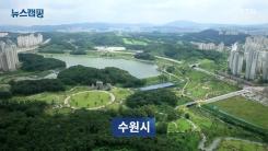 [뉴스캠핑] 10회 경기도 수원시
