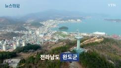 [뉴스캠핑] 11회 전라남도 완도군