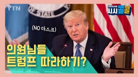 [시청자브리핑 시시콜콜] 의원님들 트럼프 따라하기?