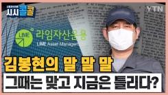 """[시청자브리핑 시시콜콜] 김봉현의 말 말 말…""""그때는 맞고 지금은 틀리다?"""""""
