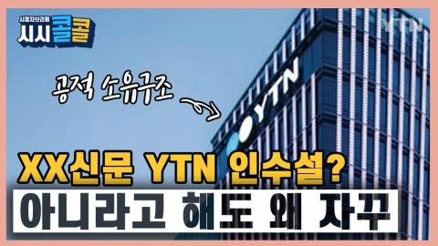 [시청자브리핑 시시콜콜] XX신문 YTN 인수설? 아니라고 해도 왜 자꾸?