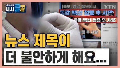 [시청자브리핑 시시콜콜] 독감 백신 관련 뉴스 제목이 더 불안하게 해요…