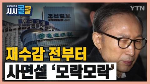 [시청자브리핑 시시콜콜] MB 재수감 전부터 사면설 '모락모락'