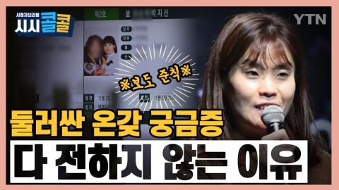 [시청자브리핑 시시콜콜] 박지선 씨 사망, 자세히 보도하지 않는 이유