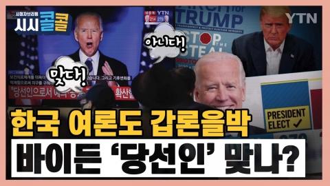 [시청자브리핑 시시콜콜] 바이든 '당선인' 맞나? 한국도 갑론을박