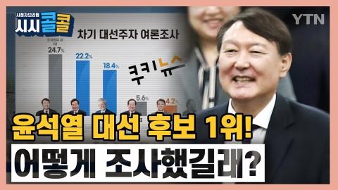 [시청자브리핑 시시콜콜] 윤석열 대선 후보 1위! 어떻게 조사했길래?