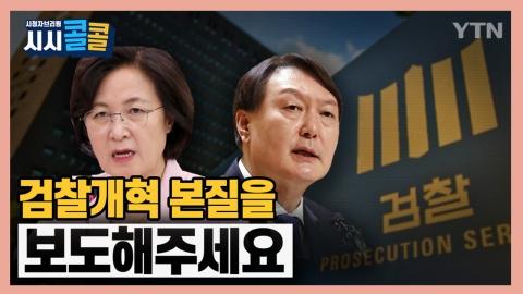 [시청자브리핑 시시콜콜] 윤석열 총장의 재판부 사찰 의혹까지…검찰개혁의 본질을 보도해주세요