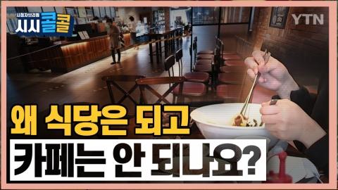 [시청자브리핑 시시콜콜] 왜 식당은 되고 카페는 안 되나요?