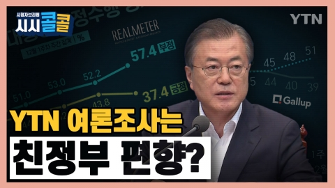 [시청자브리핑 시시콜콜] 시청자 의견 Q&A | YTN 여론조사는 친정부 편향?