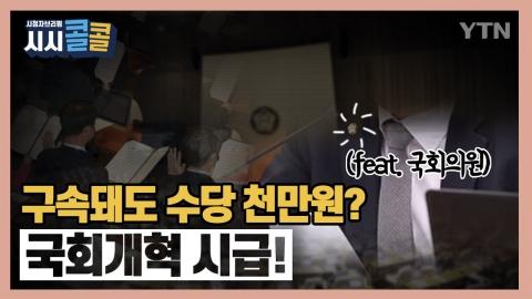 [시청자브리핑 시시콜콜] 구속돼도 매월 천만 원? 국회개혁이 시급!