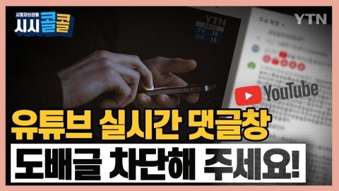 [시청자브리핑 시시콜콜] 시청자 의견 | 유튜브 실시간 댓글창에 도배글 차단해 주세요!